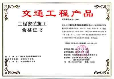 重庆林鼎-标识标牌资质