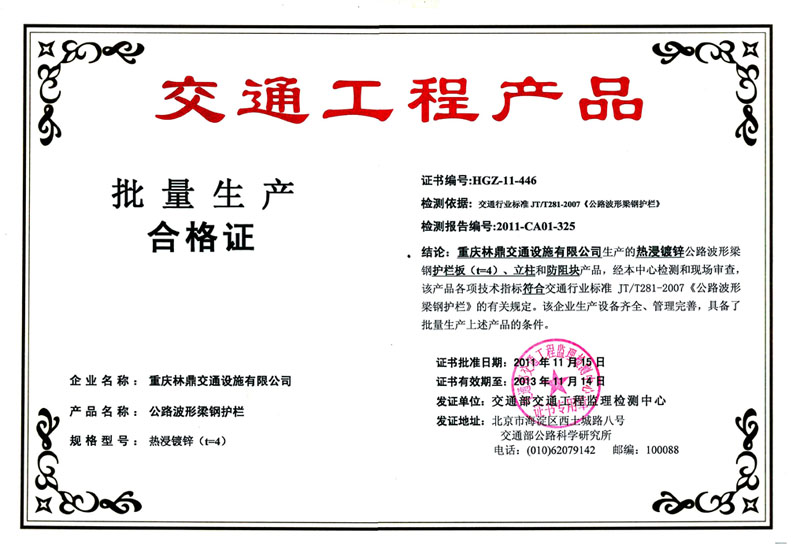 产品生产合格证