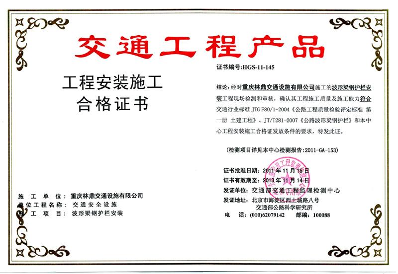 工程施工合格证