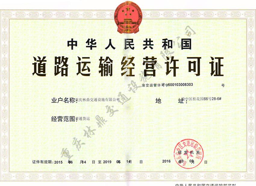 林鼎道路运输证