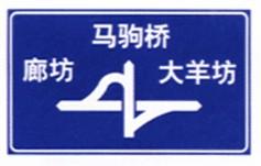 交通道路指路牌