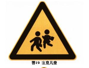 注意儿童出入警示标志牌