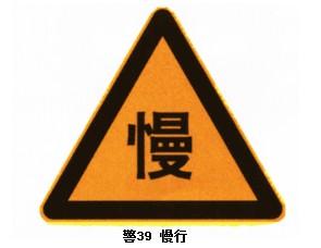 慢性警示标志牌