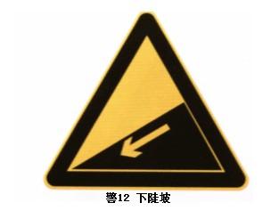 下坡警示标志牌