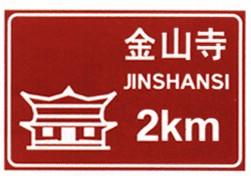 金山寺旅游地标志牌