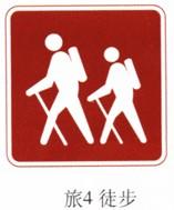徒步旅游标志牌