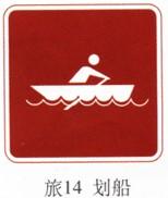 划船地方标志牌