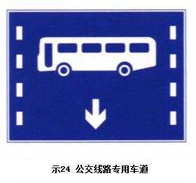 公交路线专业车道标志