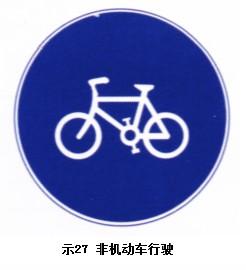非机动车行驶标志