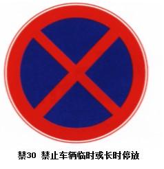 禁止车辆临时或长时停放标志