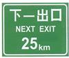 高速公路出口标志牌